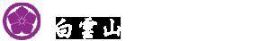 白雲山 清昌寺 (はくうんざんせいしょうじ)【岐阜県,多治見市,笠原町,寺院,臨済宗妙心寺派】