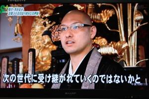 東海テレビ放送 清昌寺 住職 小澤全和