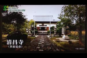 東海テレビ放送 清昌寺