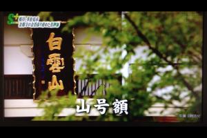 東海テレビ放送 清昌寺 山号額