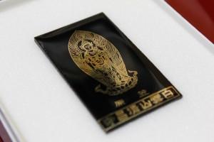 清昌寺オリジナルモザイクタイルのお守りIMG_8583