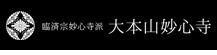 seishoji-banner-本山 妙心寺